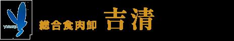 有限会社 吉清|長野県飯田市総合食肉卸 吉清グループ