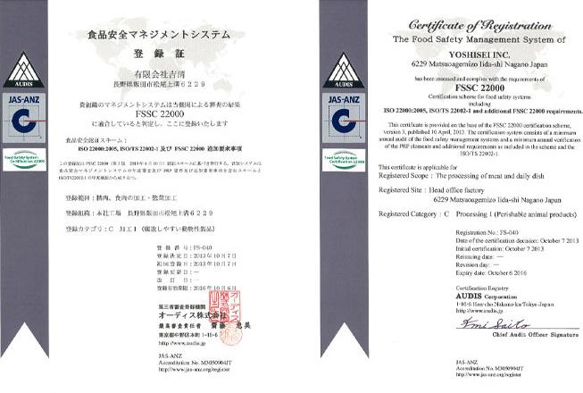 食品安全マネジメントシステム登録証